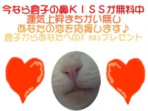 倉子KISS