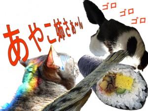 巻き寿司と一緒に・・・