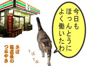 猫なのに店長♪